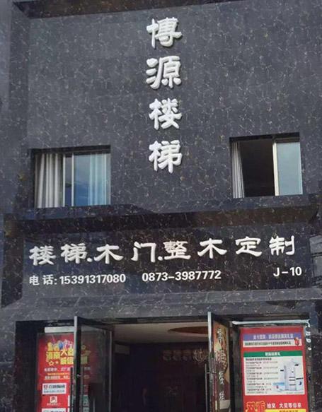蒙自直营店